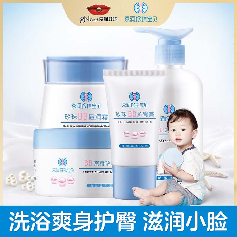 Jingrun pearl baby care products Newborn Baby Set Baby Shower Gel two in one genuine skin care products