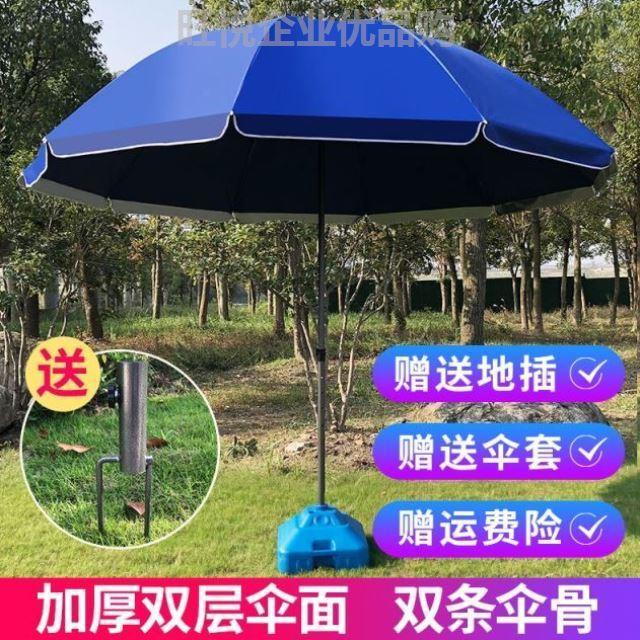 Pet shop sun umbrella outdoor stall large vegetable market stall umbrella Tiantai grocery store camping farm fun
