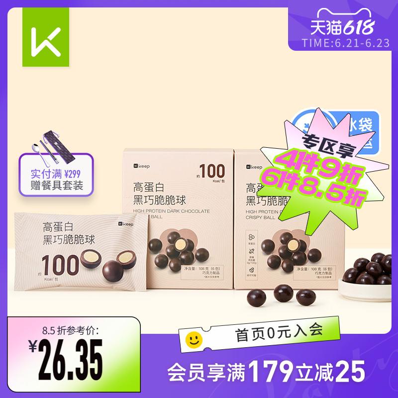 Keep高蛋白黑巧脆脆球健康麦丽素纯可可脂无蔗糖添加巧克力零食