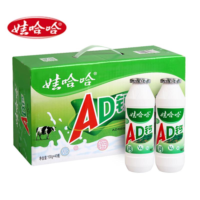 娃哈哈AD钙奶100g*18瓶 儿童营养早餐奶酸奶饮料整箱