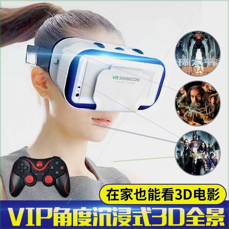 优立型邻家VR眼镜3D立体影院虚拟现实全景身临其境3DVR智能手机9