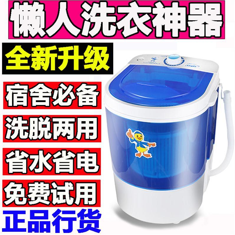 全自动洗衣机小型mini抖音同款夏季强力轻便便捷式透明机盖家用限10000张券