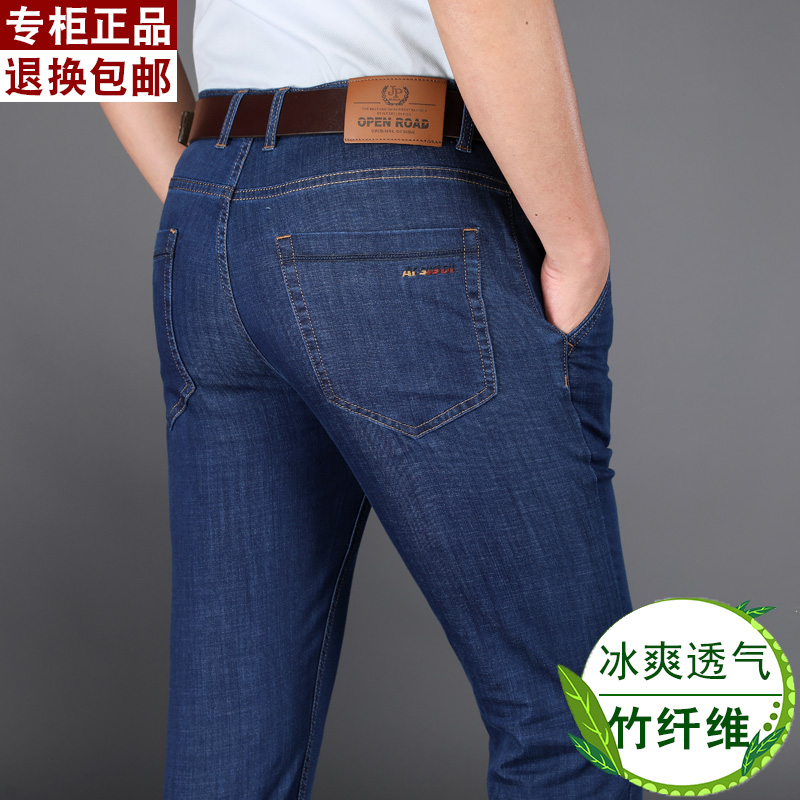 Summer jeans mens ultra-thin middle-aged dads straight tube loose middle-aged and elderly high waist deep crotch ice silk mens pants