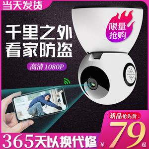 领40元券购买无线摄像头家用wifi远程连监控器