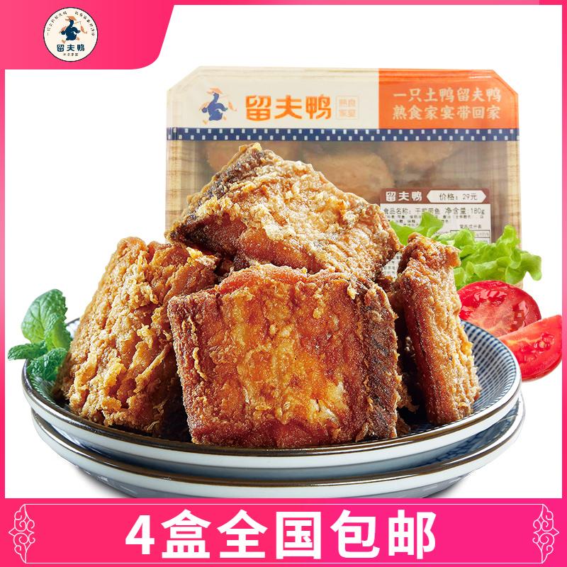 留夫鸭干煎带鱼180g*2锁鲜装新鲜即食熟食零食特色小菜休闲小吃