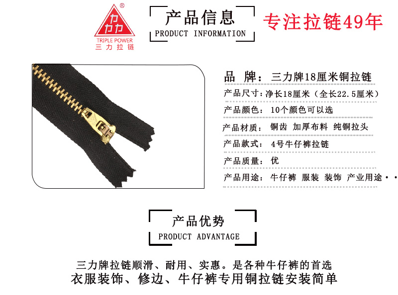 Sanli brand No. 4 copper zipper jeans access control zipper can be cut with lock 18 cm full 9.9 yuan package mail