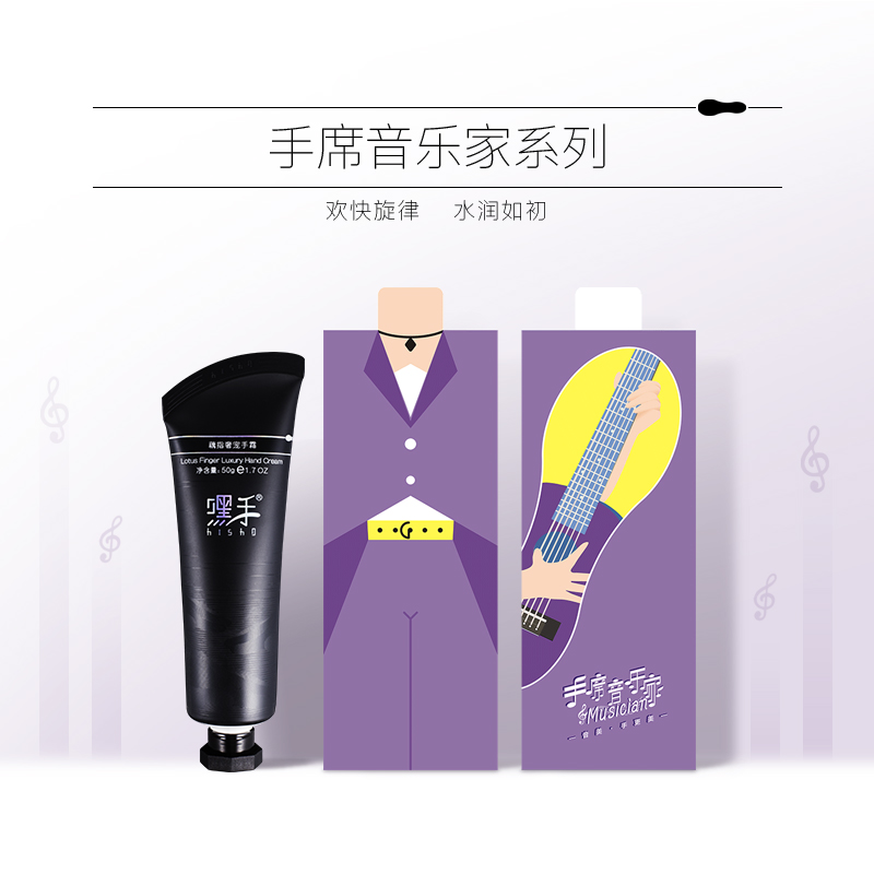 Small black tube hand mat musician guitar creativity focus on Hand Care Moisturizing Hand Cream