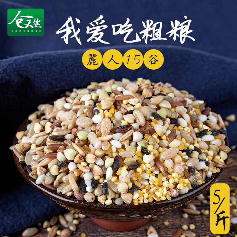 15谷米健身组合5斤五谷杂粮饭糙米孕妇粥米粗粮材料营养早餐养生