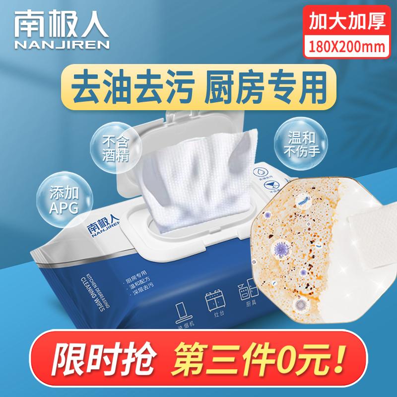 家用厨房湿巾纸去油去污清洁强力去油污湿纸巾油烟机专用一擦干净
