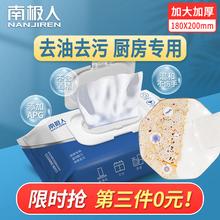 家用去油去污强力去油烟机湿巾纸