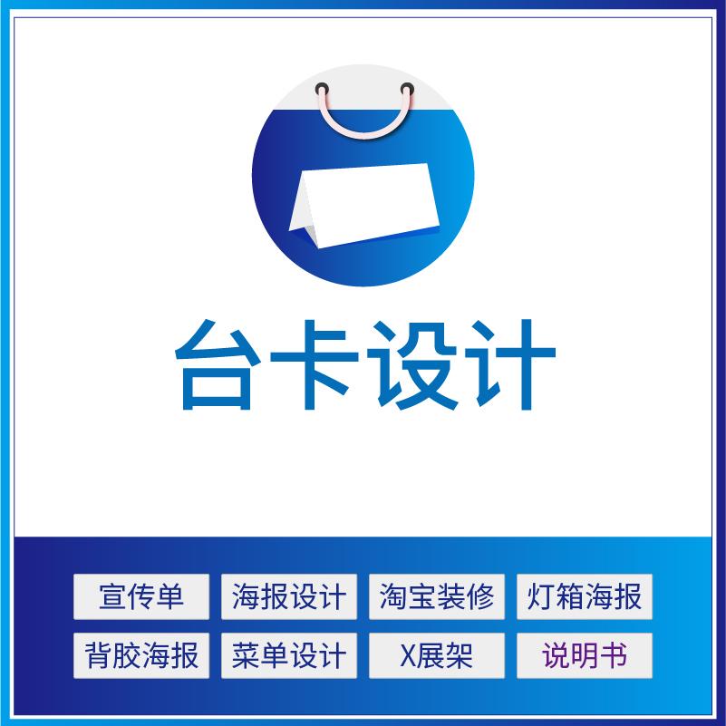 台卡菜单宣传单展架海报优惠卷品牌vi画册logo设计店招门头设计