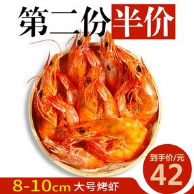 烤蝦干即食大號特大 對蝦干孕婦特級蝦干零食 風干蝦干蝦干貨海鮮