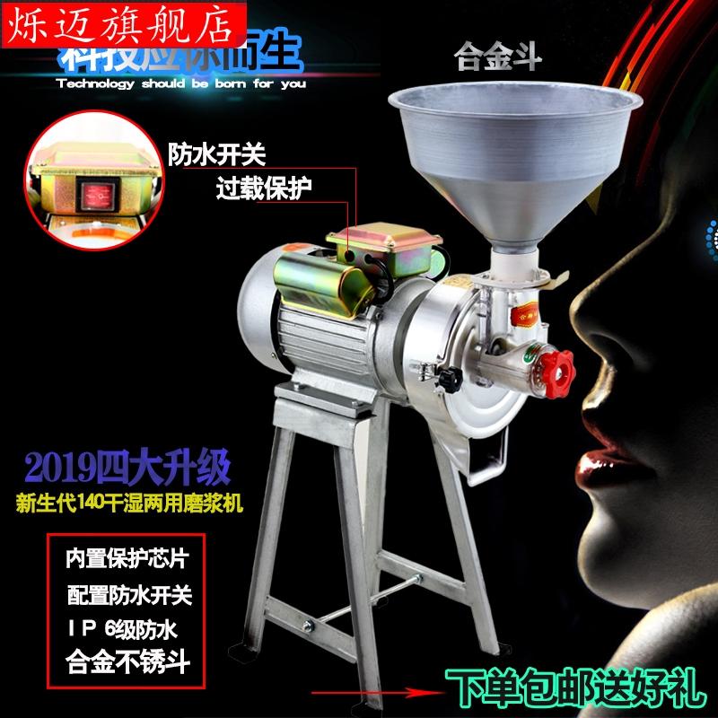升级全自动商用家用磨浆机芝麻酱机打粉石磨豆腐豆浆机水磨米浆机