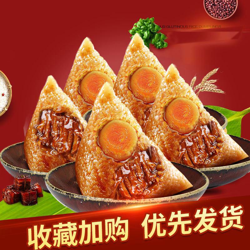 【10只大粽】嘉兴 广式 粽子150克粽子肉粽蛋黄鲜肉端午散装早餐