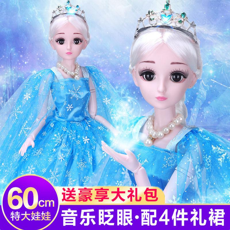 60厘米冰雪公主芭比娃娃大号公主套装儿童女孩换装玩具生日礼物