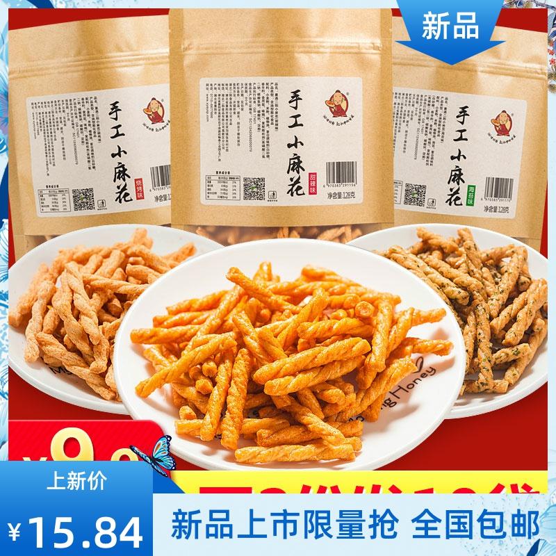 襄遇二阳手工小麻花128gX4袋装休闲食品整箱酥脆怀旧特产零食小吃