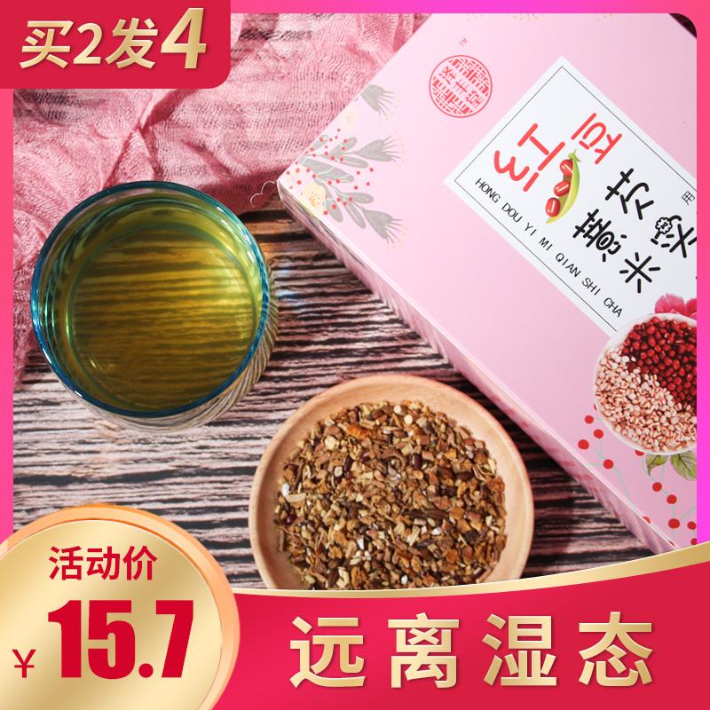 买1送1红豆薏米芡实茶苦荞大麦10月16日最新优惠