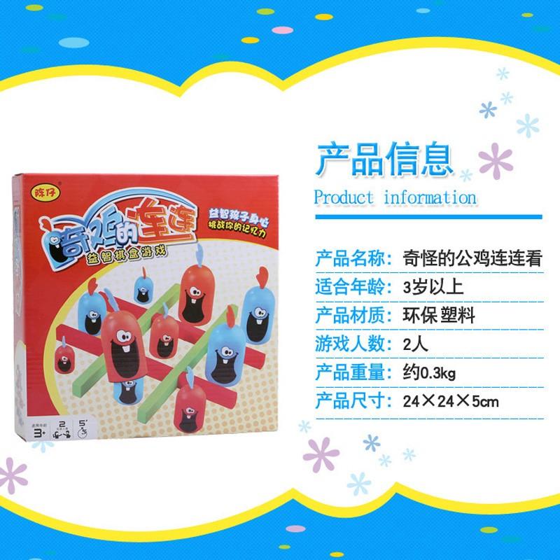 。贪吃三子奇小鸡连连棋类桌游亲子互动家庭早教益智游戏儿童玩具