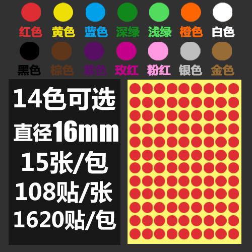 圆形贴纸小红点标注防水记号日记本标示彩色标签纸带背胶14种色