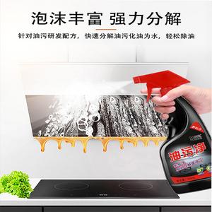【500克】抽油烟机去油污油烟净厨房油污净污清洁剂重油污清洗剂