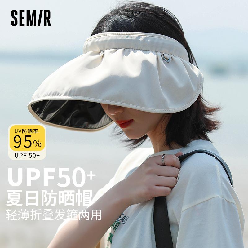 森马防紫外线防晒帽女夏季发箍遮阳帽遮脸运动空顶太阳帽子贝壳帽