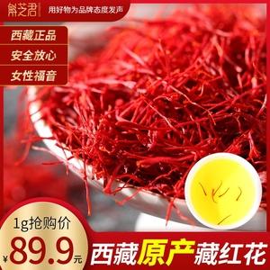 藏红花正品西藏泡水喝伊朗红花正宗西红花茶番红花野生臧红花