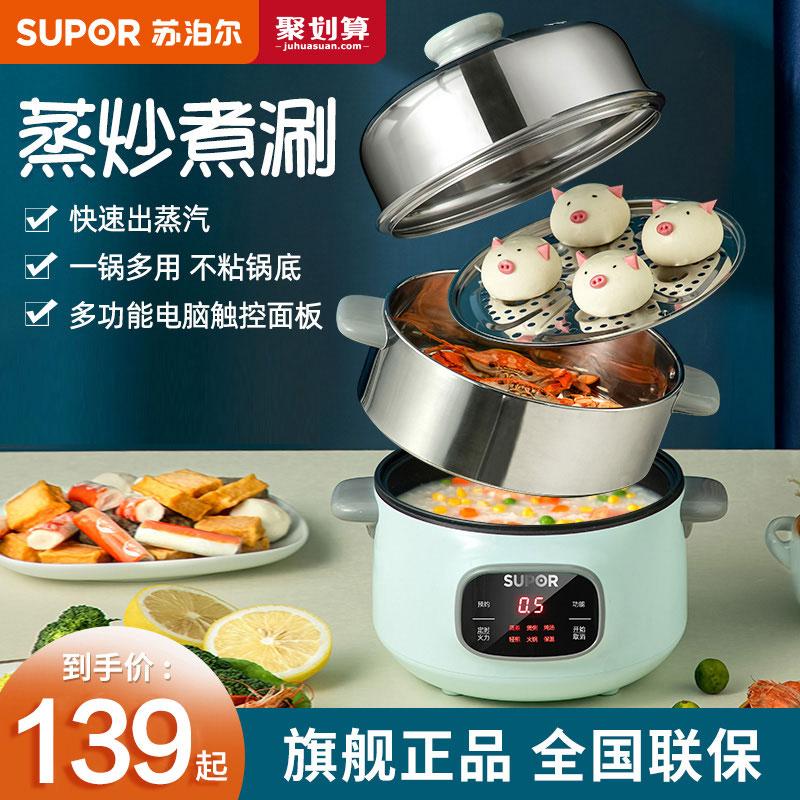 苏泊尔蒸锅家用电蒸锅多功能三层小型智能自动断电蒸笼预约定时锅
