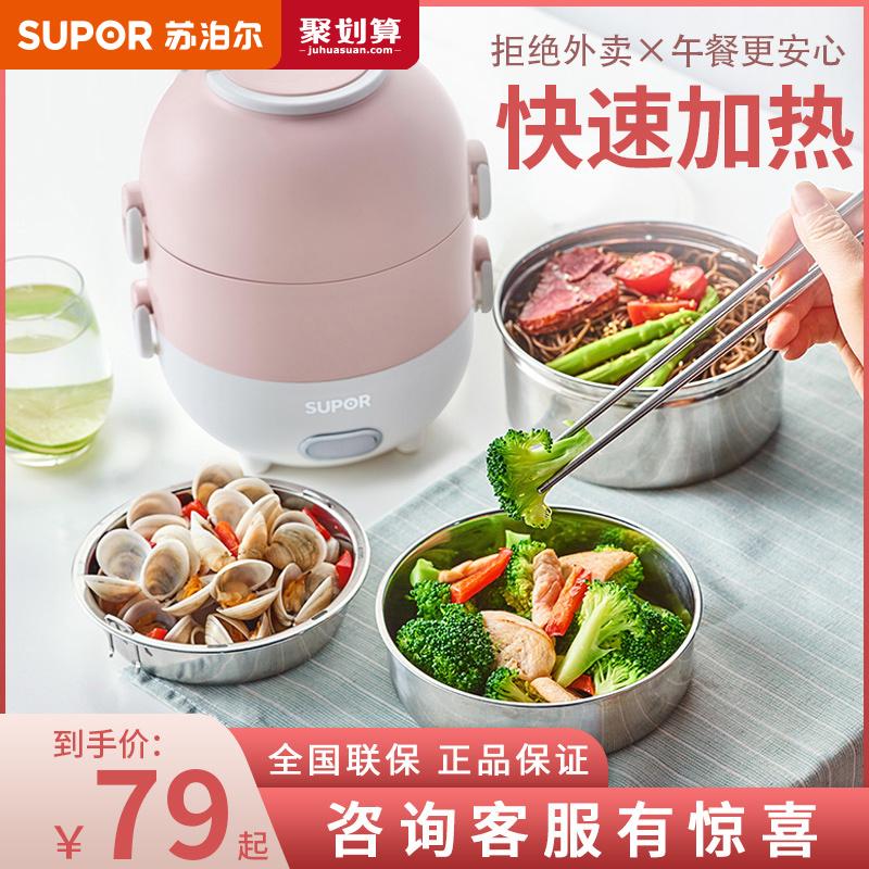 苏泊尔加热饭盒保温可插电电热蒸煮热饭带饭桶神器上班族便携便当