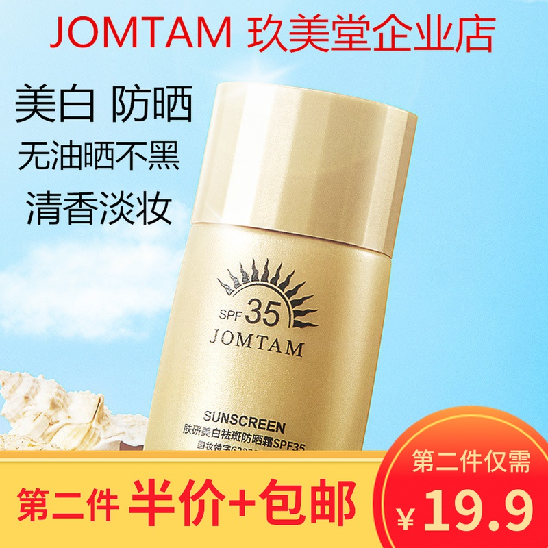 Whitening, freckle, sunscreen, concealer, face refreshing, non greasy, watertight, UV resistant, suitable for men and women.