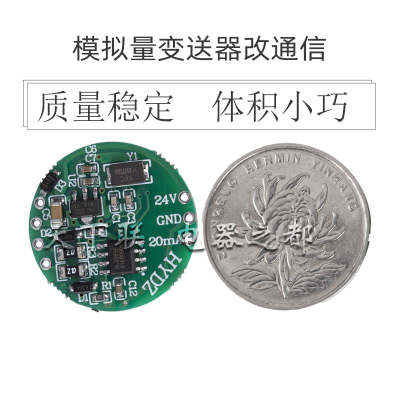 高精度模拟量数据采集模块4-20ma 0-10v输入转rs485通讯转换器24v