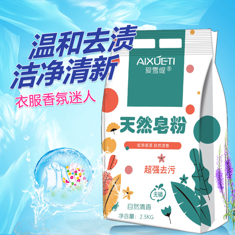 爱雪缇正品天然皂粉2.5KG无磷留香深层洁净柔香型洗衣粉家庭组合