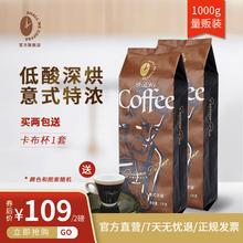 商用低酸深度烘焙咖啡豆意式浓缩香浓咖啡新鲜烘焙1KG