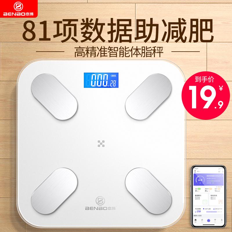 电子称体重秤家用精准充电款人体智能测脂肪体脂小型女生宿舍称重