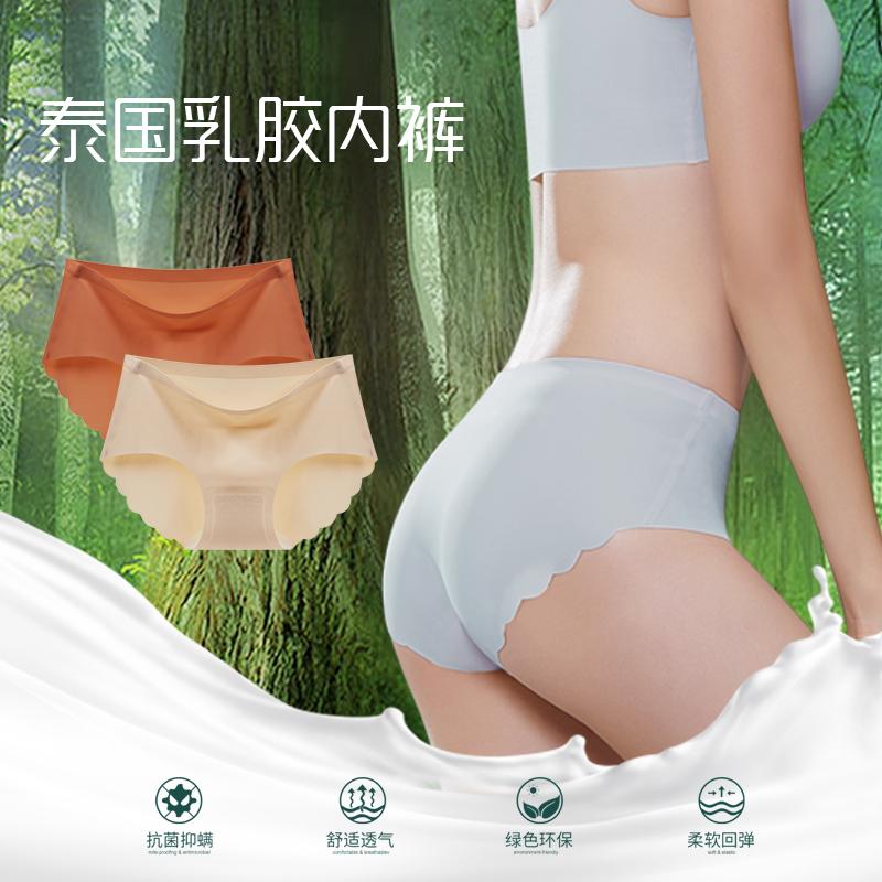 泰国天然乳胶无痕透气莫代尔超薄夏季内裤女抗菌中腰大码收腹冰丝