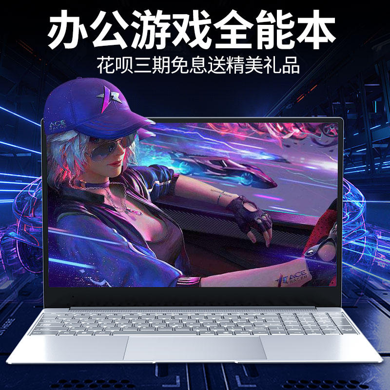 新款2020笔记本电脑轻薄便携学生办公高帧率游戏i5全金属高性能手提本适用华为荣耀小米联想华硕三星惠普鼠标