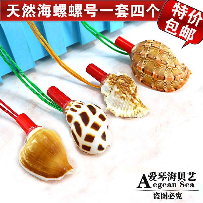 ? Natural conch whistle childrens toy conch whistle shell craft can blow horn childrens gift