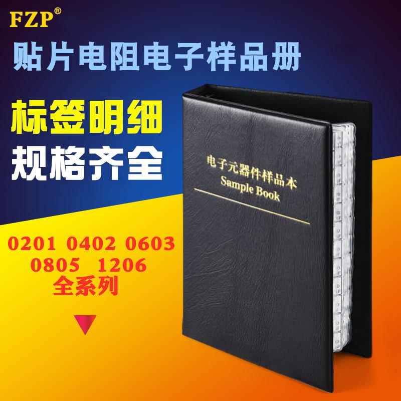 贴片电阻本0201 0402 0603 0805 1206 1%精度 170种电阻包样品册