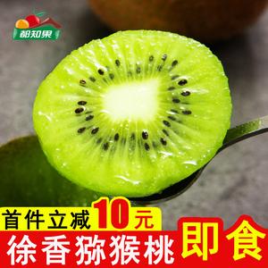 陕西眉县徐香猕猴桃绿心奇异果弥猴桃当季新鲜水果整箱泥猴桃包邮