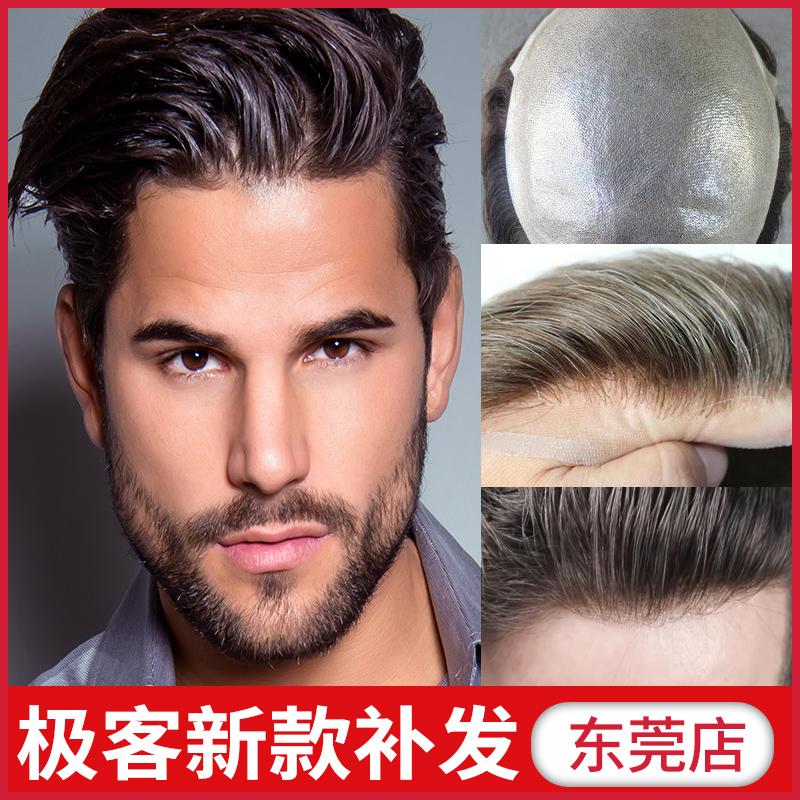 極客は東莞のかつらの男性を補って自然に空気を通して無傷のはげ頭の真人のかつらの男性式の頭のてっぺんの髪の際の線が格好がいいです。