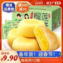 猫山王榴莲饼酥500g一整箱糕点点心馅饼充饥夜宵爆浆休闲零食品