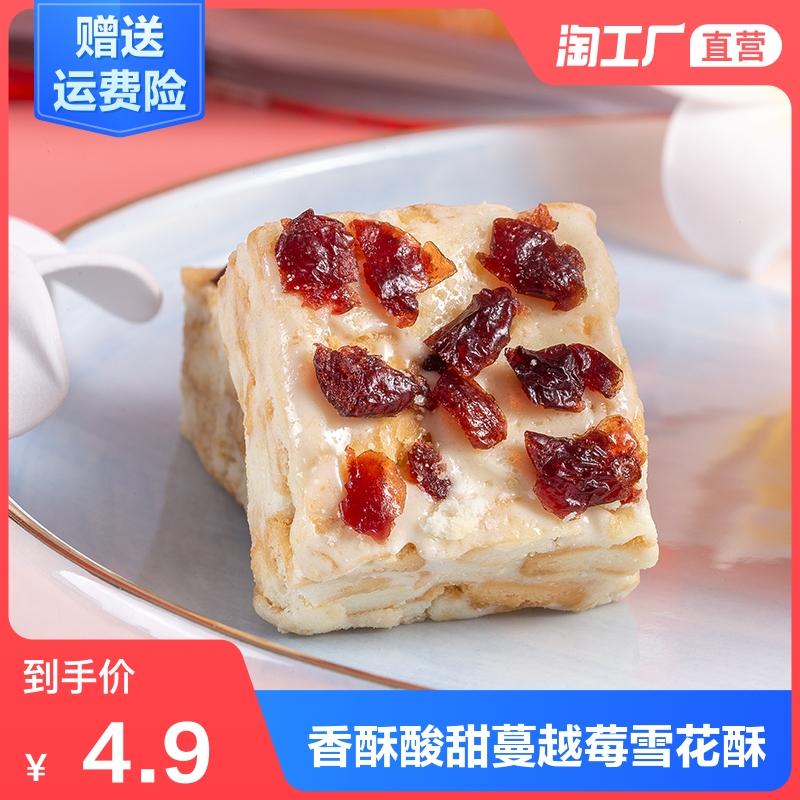 雪花酥零食蔓越莓糕点休闲美食小吃沙琪玛网红食品牛轧糖饼干