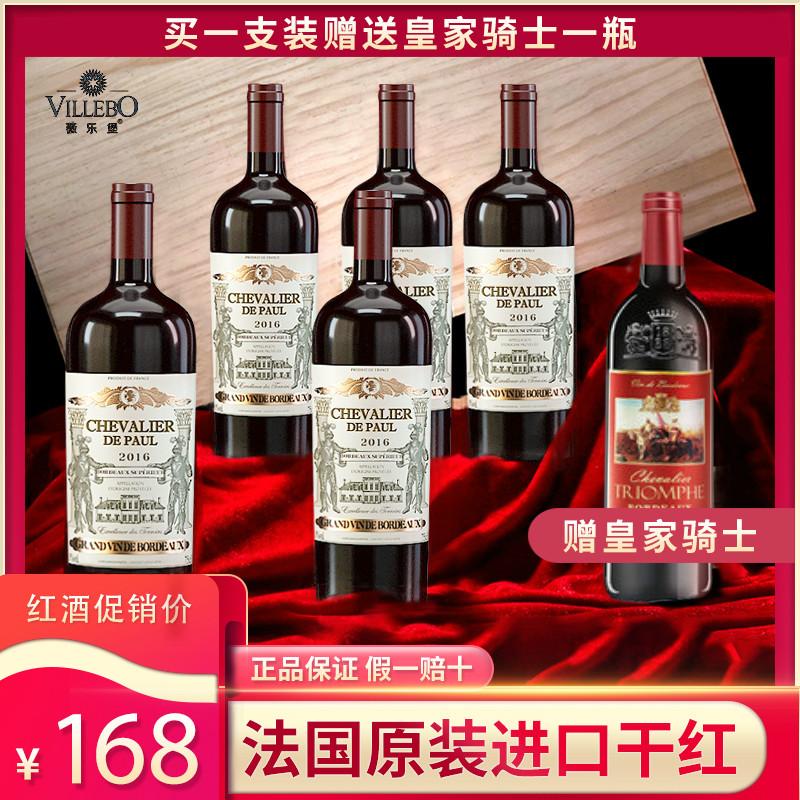 薇乐堡骑士干红法国葡萄酒中端超级波尔多AOC 13%果香自饮用酒