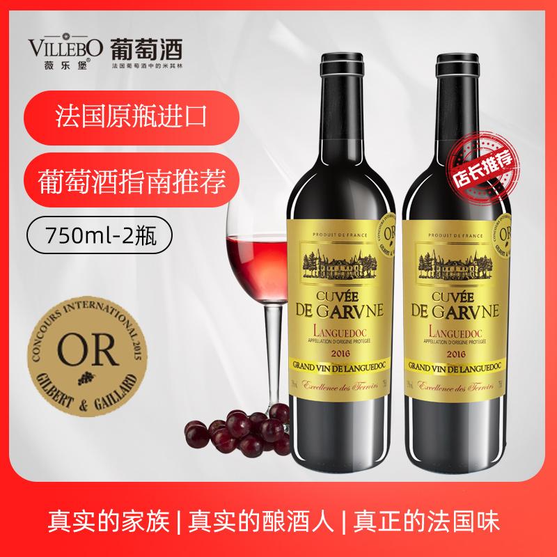薇乐堡 法国骑士特酿干红葡萄酒进口红酒AOC整箱礼盒装两支/六支