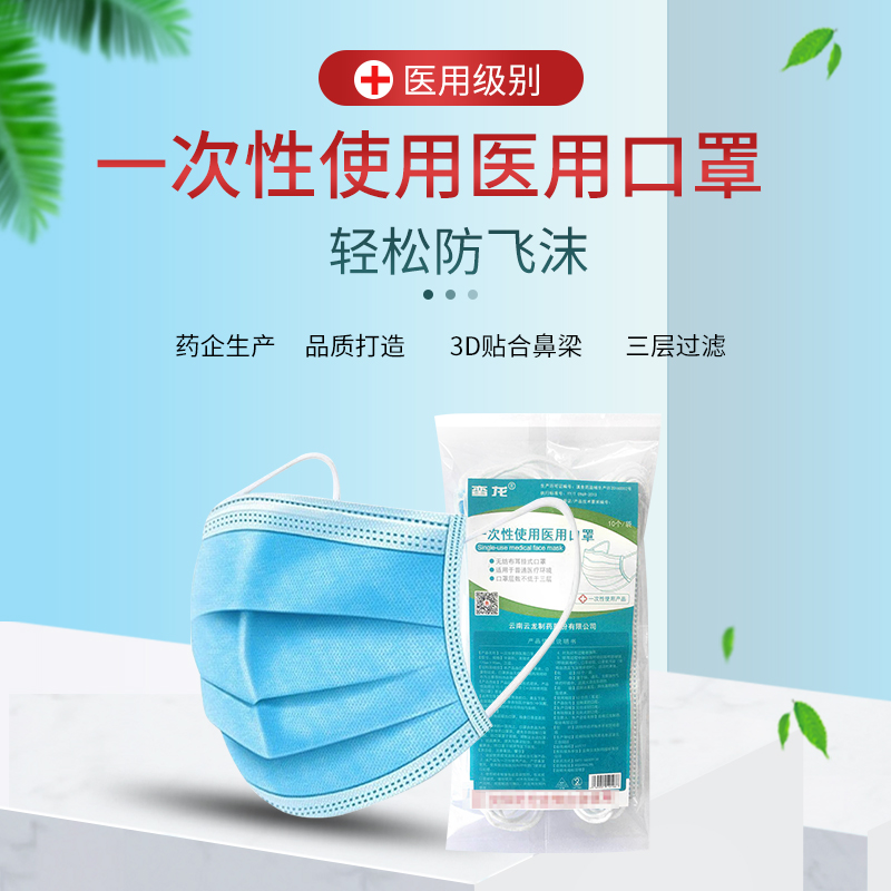 [pharmaceutical production] 10 disposable medical masks with three layers of protection, ventilation, splashing and dustproof