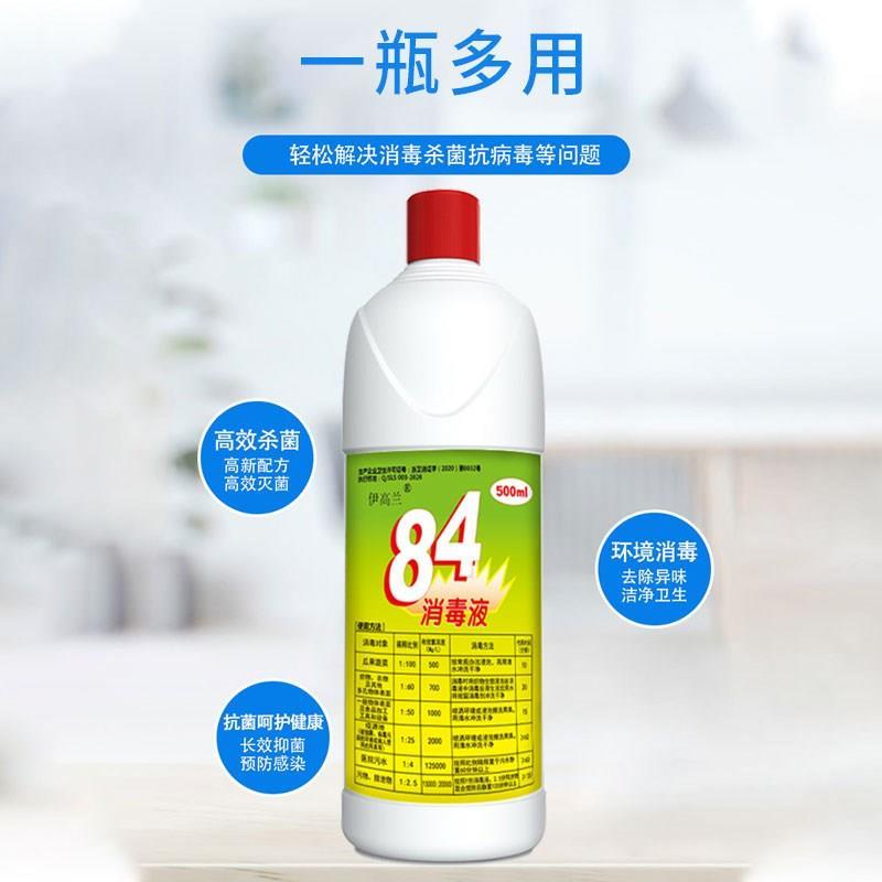 浓缩84消毒液500g*2瓶含氯家用杀菌衣物宠物消毒水厕所漂白八四