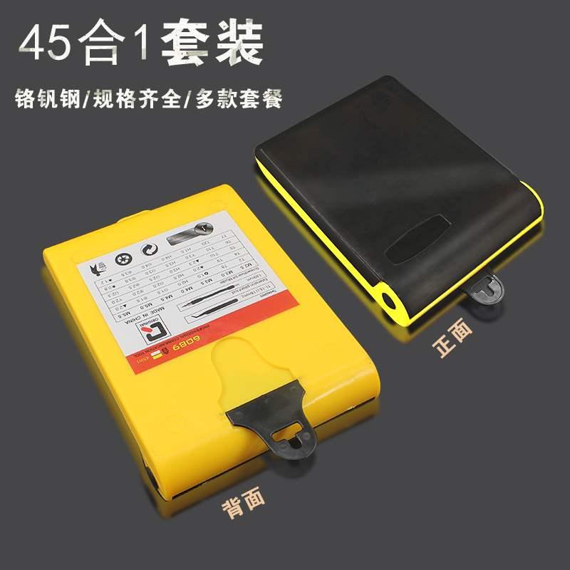 手机多功能组合螺丝刀套装45合1拆机螺丝批起子家电数码维修工具