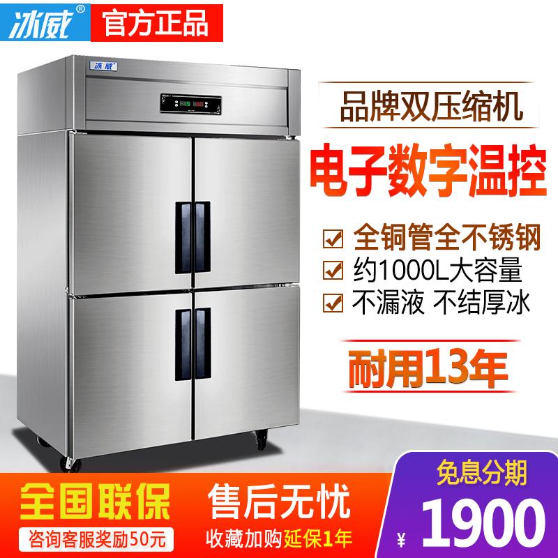 冰威四门商用双温冷藏四开门冰柜