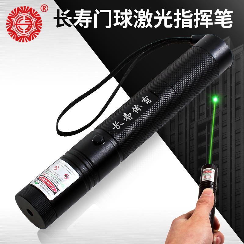 光门球比赛教练激光指电门球指挥笔 充电挥棒 大功率指挥手