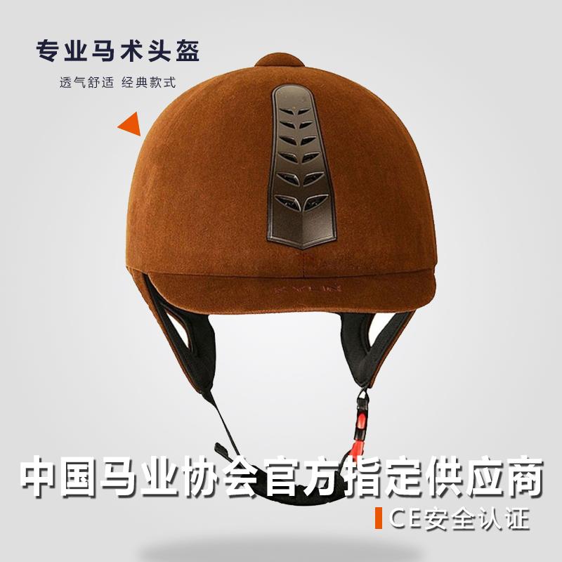 马术头盔安全麒麟马术头盔女男儿童骑行帽洛奇马具8101025