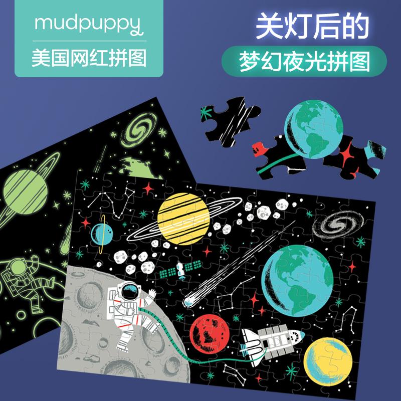 mudpuppy儿童益智夜光拼图恐龙外太空动脑拼装玩具早教男孩女孩5+
